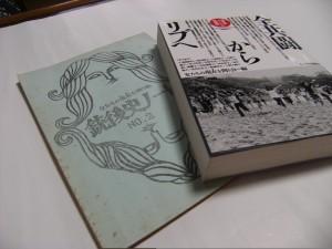 2号(1978年5月 B5版68ページ)と終刊号(1996年8月 A5版496ページ)