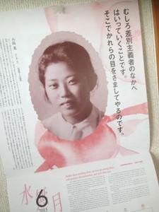 女の暦6月写真
