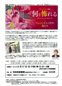 9月:岐阜:何を怖れるチラシ