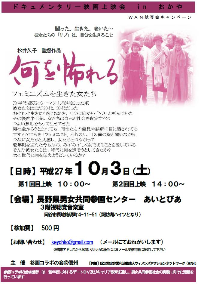 10月:長野