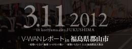 v-wan Fukushima