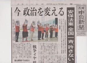 0719_20150719北陸中日朝刊