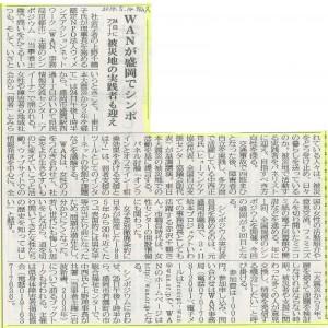 盛岡タイムス記事