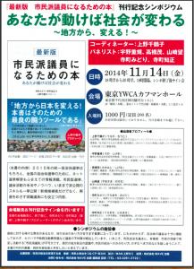 スクリーンショット(2014-10-25 16.34.38)