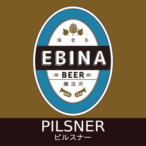 EBINA BEER PILSNER