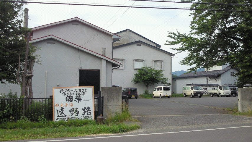 遠野麦酒ZUMONA