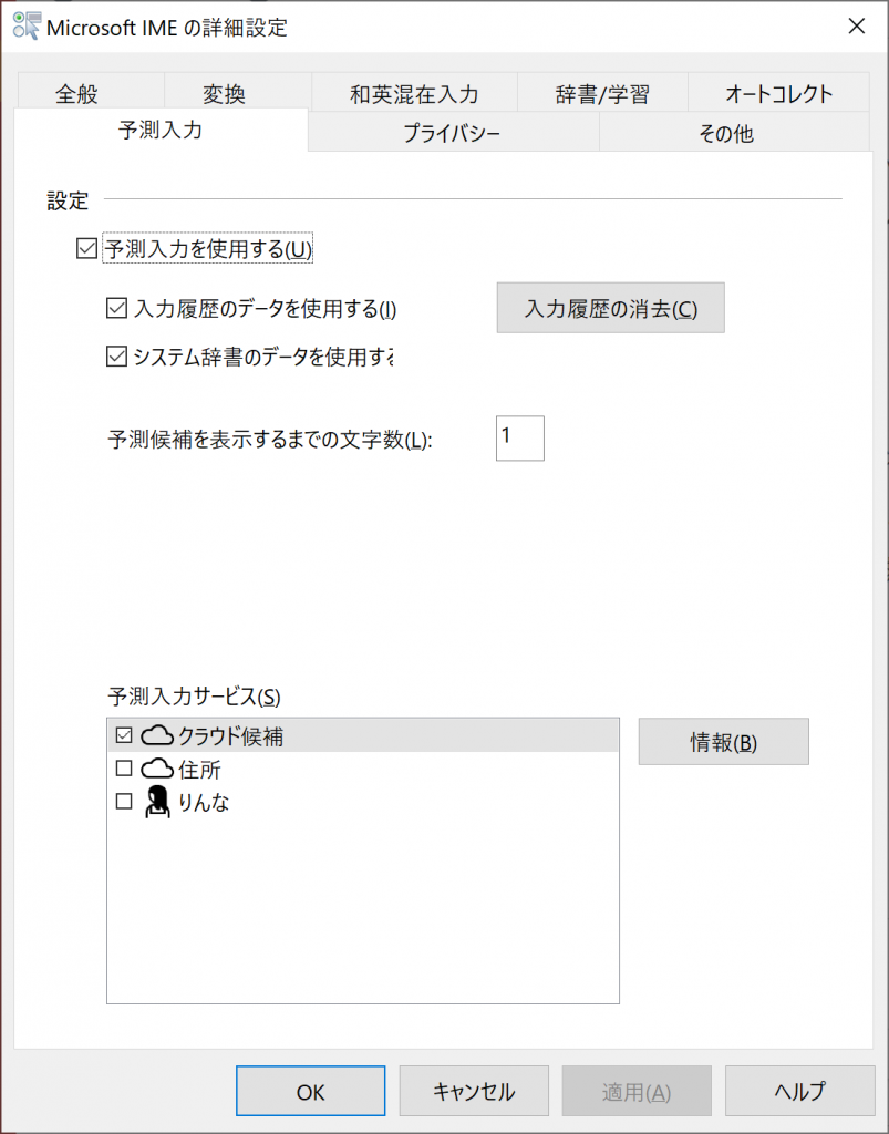 Microsoft IMEの詳細設定 画面