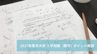 2017年東京大学 入学試験[数学]ポイント解説