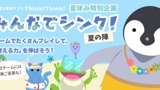 最終結果発表!【Think!Think!】夏休み特別イベント「みんなでシンク!〜夏の陣〜」開催!