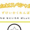 【Think!Think!】2017年9月の特別問題は「ずけいかくれんぼ」!