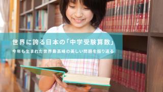 【2019中学入試算数】世界に誇る日本の「中学受験算数」。 今年も生まれた世界最高峰の美しい問題を振り返る。