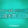 ワンダーラボ 中学入試算数 良問大賞2020