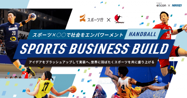 『SPORTS BUSINESS BUILD』2019年11月22日(金)・23日(土)の2日間 開催