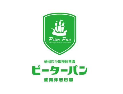 ピーターパン盛岡志津田園2019年4月OPEN