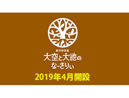 大空と大地のなーさりぃ南大塚園Ⅱ(仮称)2019年4月開設