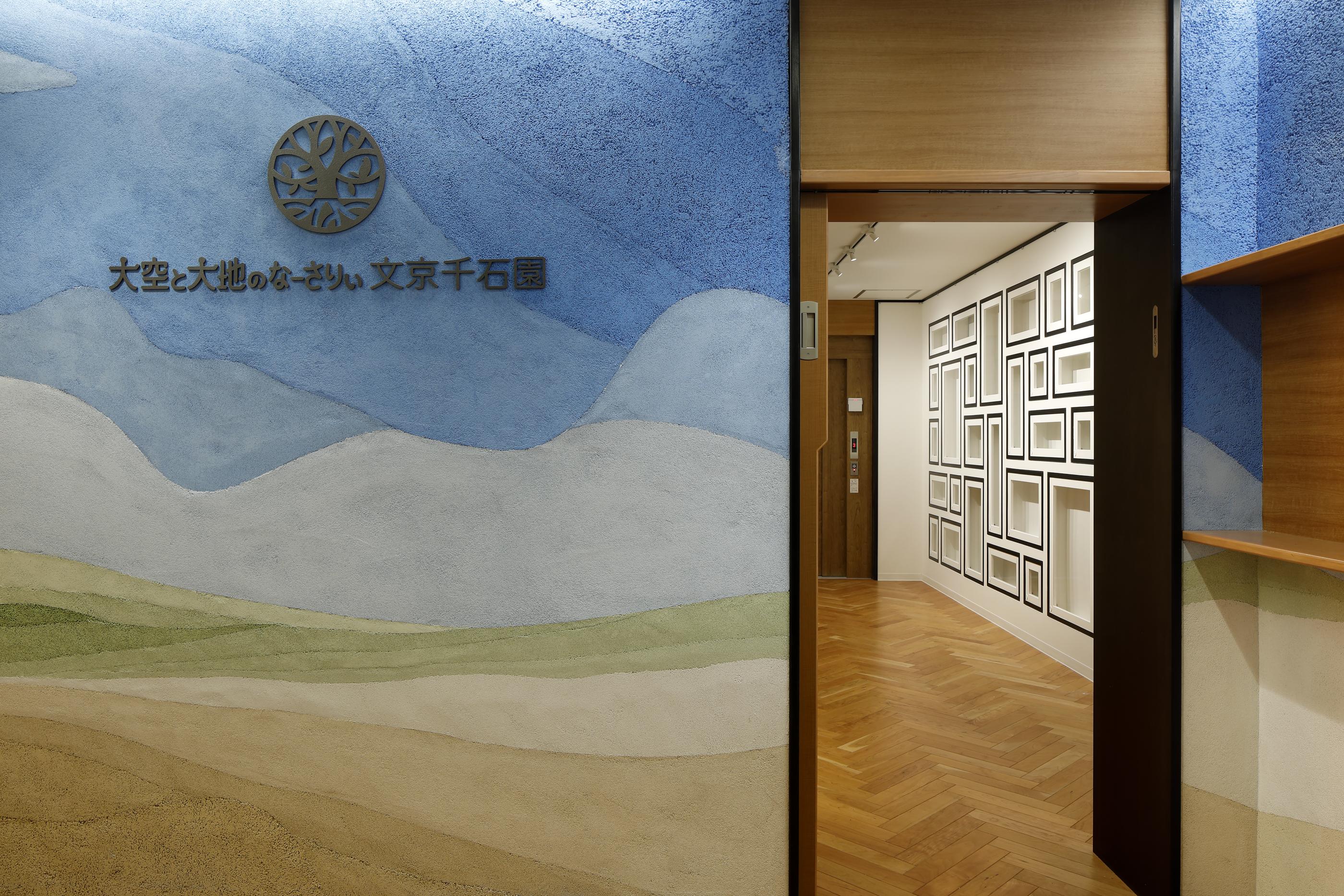 文京千石園イメージ