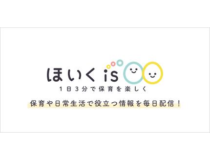 保育士・幼稚園教諭向け総合情報メディア『ほいくis』をオープン