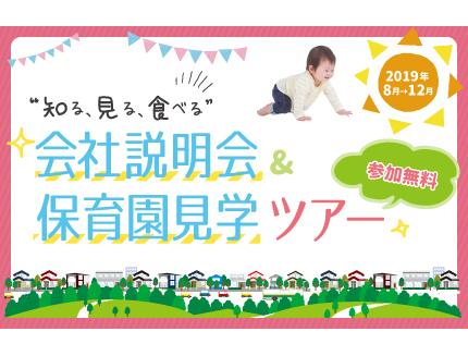 【東京】実際の保育園を巡り、先輩にも話が聞ける「会社説明会&見学ツアー」2019