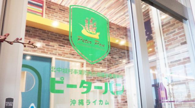 沖縄ライカム園イメージ