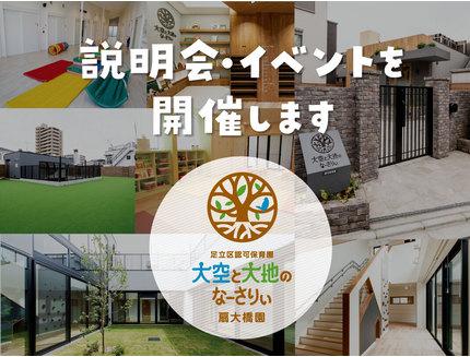 扇大橋園の保育園説明会・イベントを開催します。