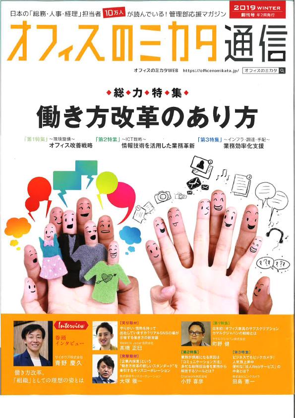 オフィスのミカタ通信表紙イメージ