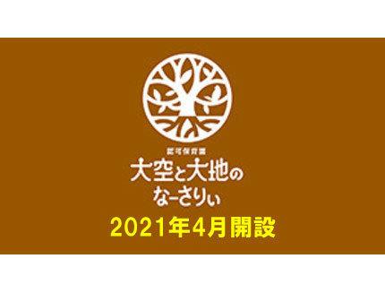 大空と大地のなーさりぃ文京千石園が開園します