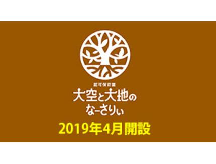 大空と大地のなーさりぃ中野富士見町駅前園(仮称)2019年4月開設