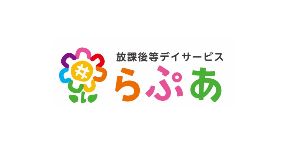 らぷあロゴ商標画像