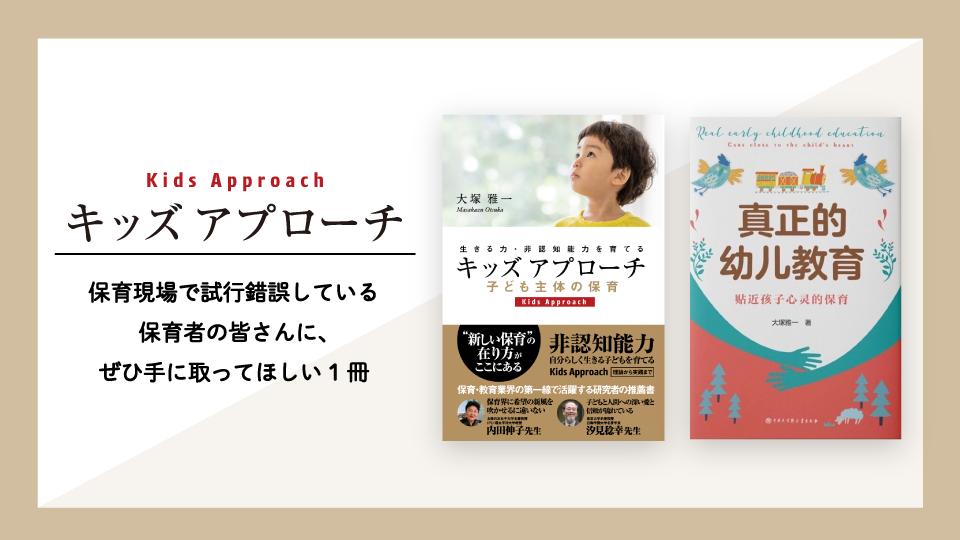 日本版と中国版の書籍「キッズアプローチ」のイメージ