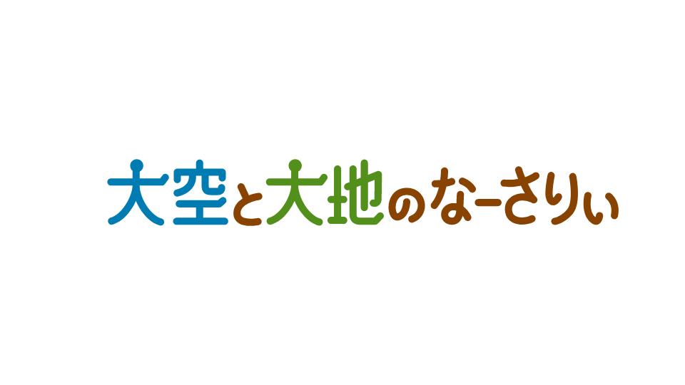 大空と大地のなーさりぃテキストロゴ商標画像