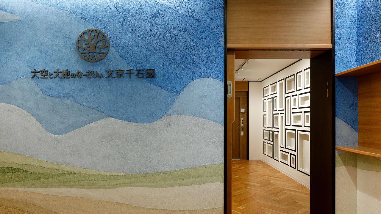 大空と大地のなーさりぃ文京千石園