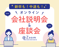 【新卒対象】会社説明会&就職説明会@Zoom