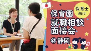 【静岡県】浜松市内の小規模保育園♪2園合同の就職相談・見学・面接会開催♪オンライン対応もOK!