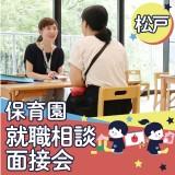 【千葉県松戸市】小規模企業内保育園にて就職相談・面接会を開催します!オンライン対応もOK♪
