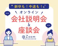 【中途対象】会社説明会&就職説明会@Zoom