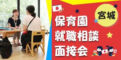 【宮城県仙台市】院内保育園の就職・面接・相談会開催しています♪オンライン希望も相談OK!