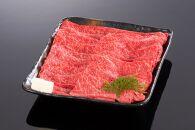 熊野牛すき焼き・しゃぶしゃぶ赤身スライス700g