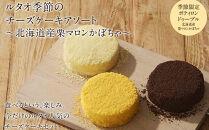 ルタオ季節のチーズケーキアソート~北海道産栗マロンかぼちゃ~【ドレモルタオ】
