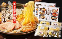 新千歳空港限定☆北海道名店の味6食×2箱セット