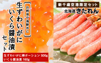 生ずわいがに・いくら醤油漬セット<北海道きたれん:新千歳空港限定セット>
