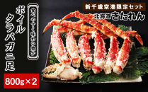 食べやすく味わい豊かボイルタラバガニ足800g×2<北海道きたれん:新千歳空港限定セット>