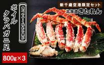 食べやすく味わい豊かボイルタラバガニ足800g×3<北海道きたれん:新千歳空港限定セット>