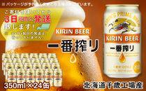 キリン一番搾り生ビール<北海道千歳工場産>350ml(24本)