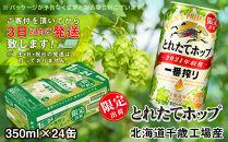 一番搾りとれたてホップ生ビール<北海道千歳工場産>350ml(24本)