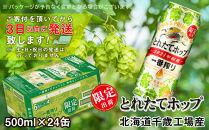 一番搾りとれたてホップ生ビール<北海道千歳工場産>500ml(24本)