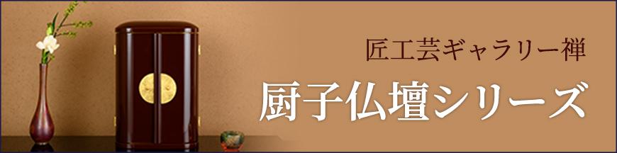 厨子仏壇シリーズ