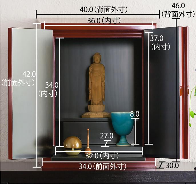 厨子仏壇「樹(じゅ)」古代朱 仏壇サイズ