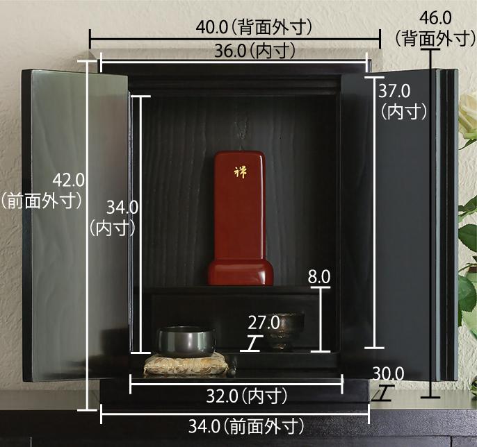 厨子仏壇「樹(じゅ)」黒 仏壇サイズ