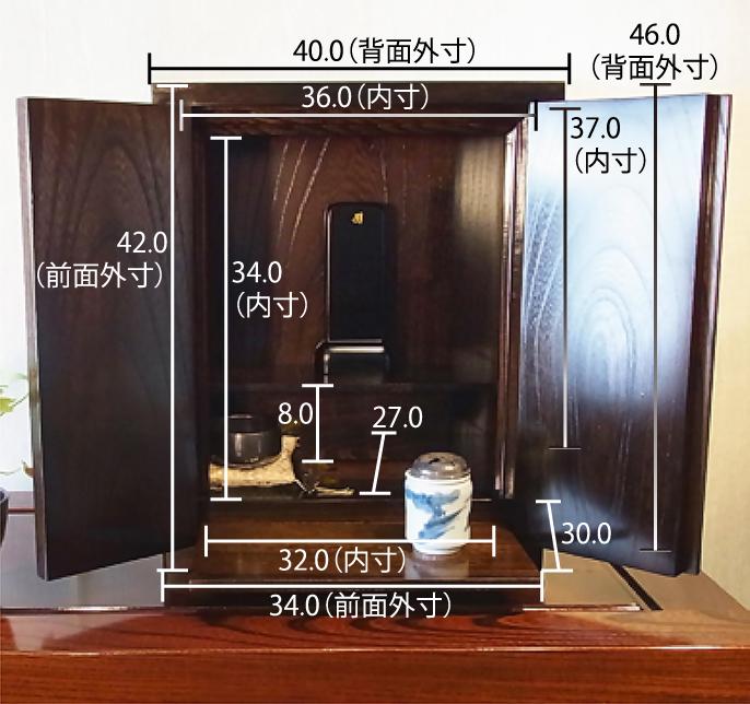 厨子仏壇「樹(じゅ)」茶拭き 仏壇サイズ