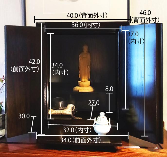 厨子仏壇「樹(じゅ)」黒拭き 仏壇サイズ